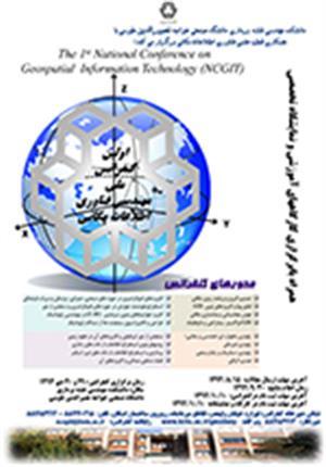 اولين كنفرانس ملي مهندسي فناوري اطلاعات مكاني